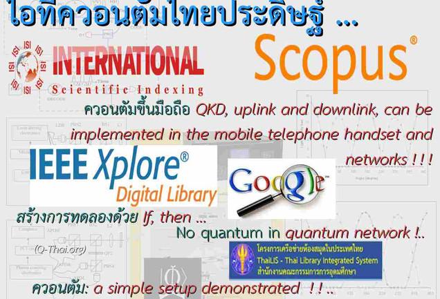 ไอทีควอนตัมไทยประดิษฐ์ : รู้ไหม ? (Thai Fake Quantum 2016)