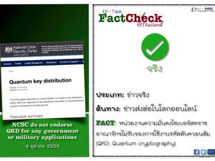 FactCheck - NCSC: do not endorse QKD