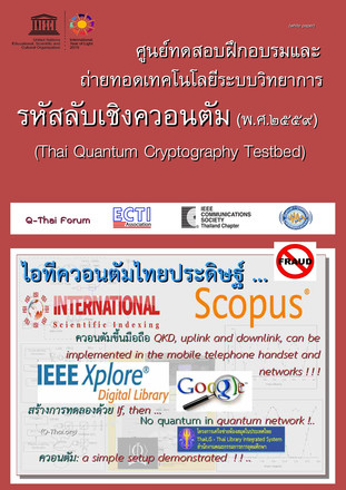 Thai Quantum Cryptography Testbed 2016