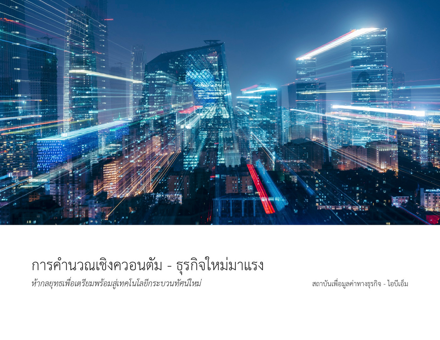 IBM business report