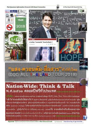 OQC All Thailand Tour 2018