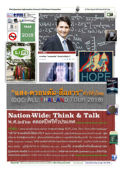2018 - OQC-All-Thailand Tour