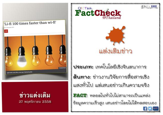 FactCheck - LiFi 100 Times Faster Than WiFi !