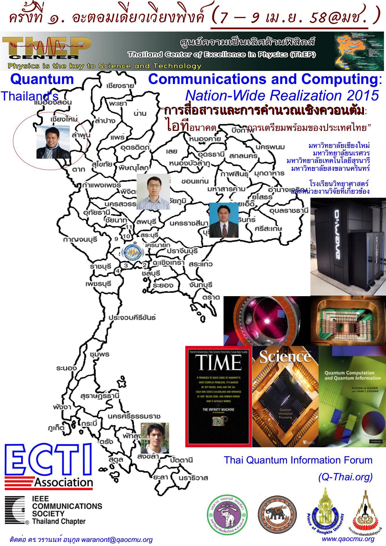1st_2015Tutorial_Q-Ti.jpg