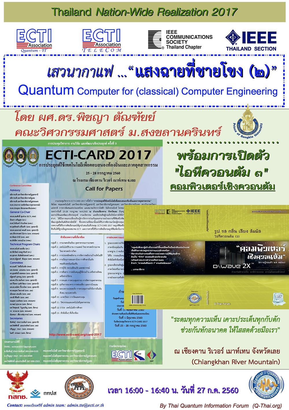 """""""แสงฉายที่ชายโขง (๒)"""" : ECTI-CARD2017"""
