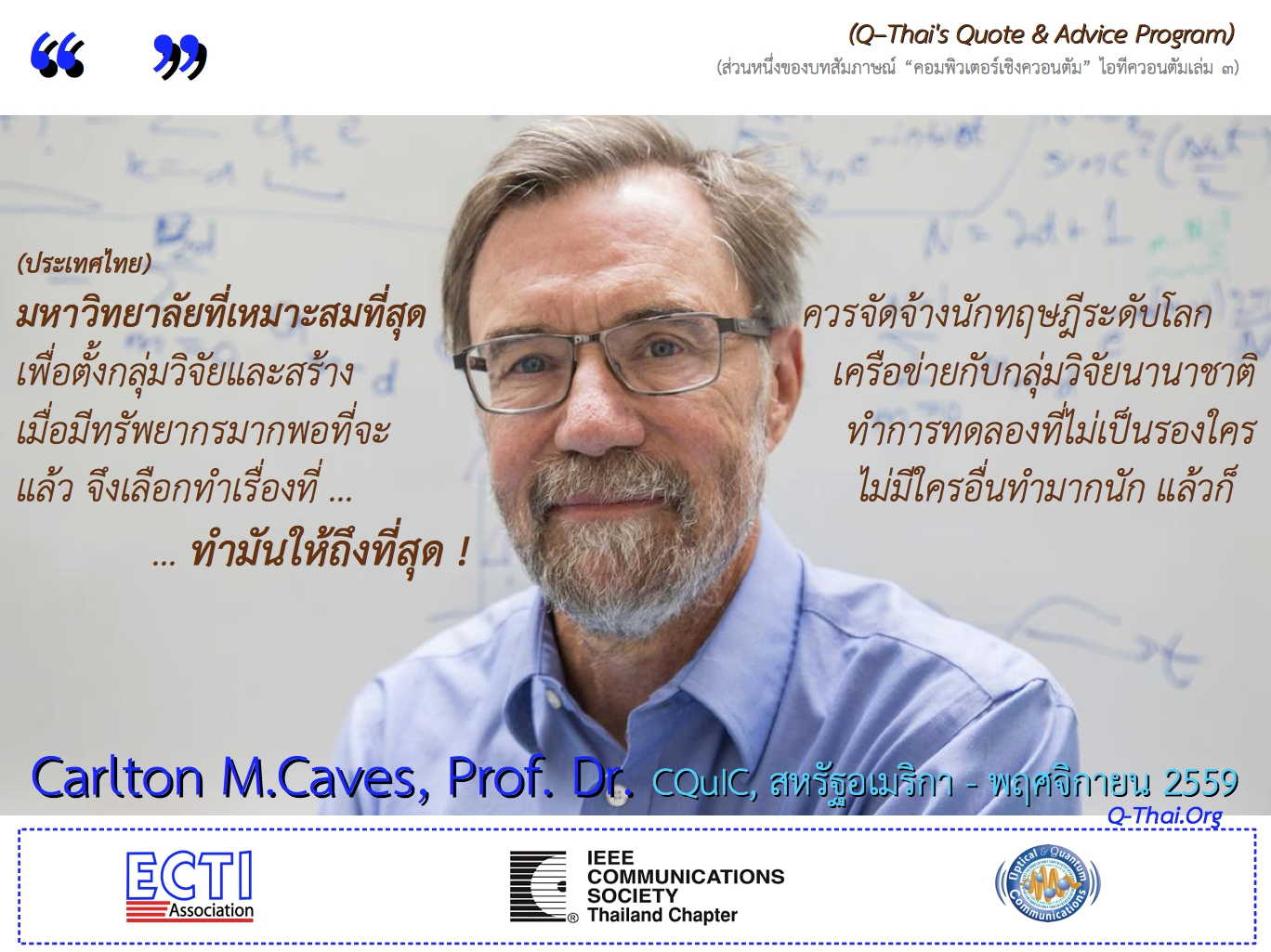 Carlton M. CAVES (AUG-2017)