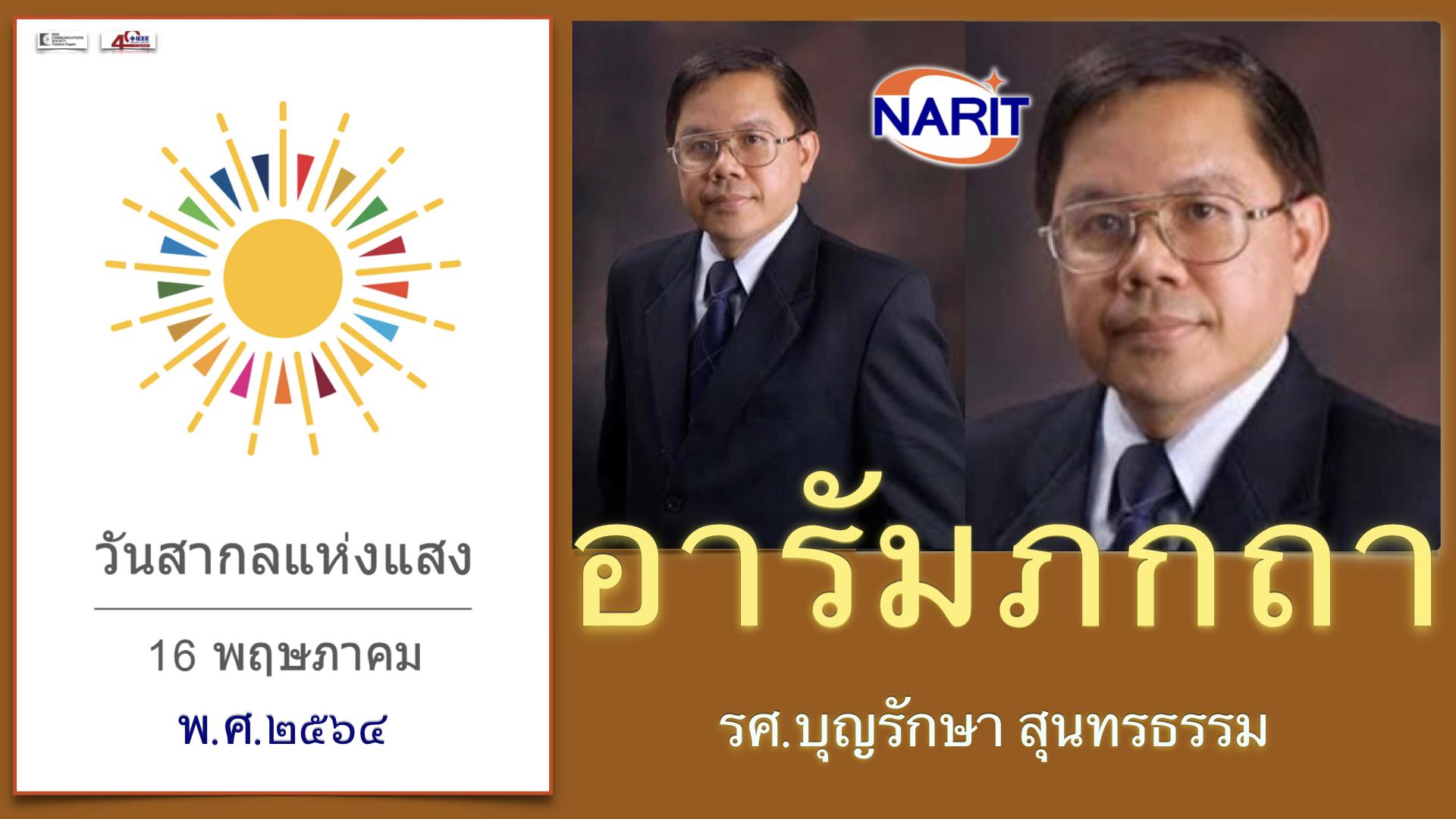 Opening Speech IDL2021
