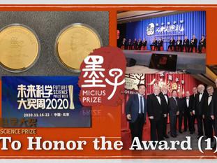"""""""To Honor the Award #1""""–สร้างภาพลักษณ์ให้กับรางวัล(๑)"""