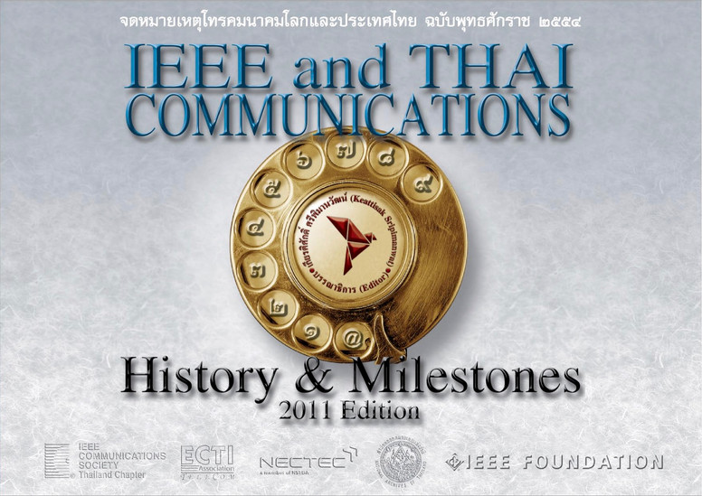 IEEE and Thai Communications: History & Milestones 2011