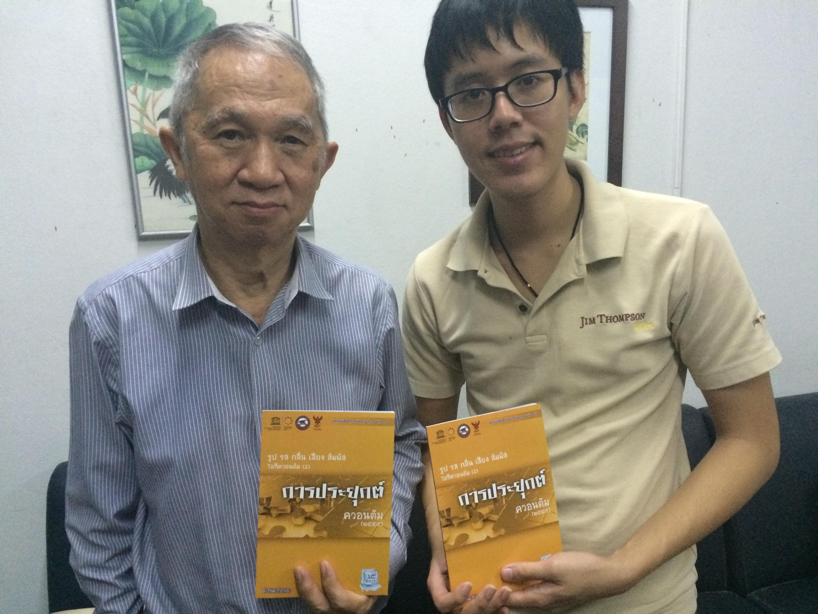 Thai scholar visit expert