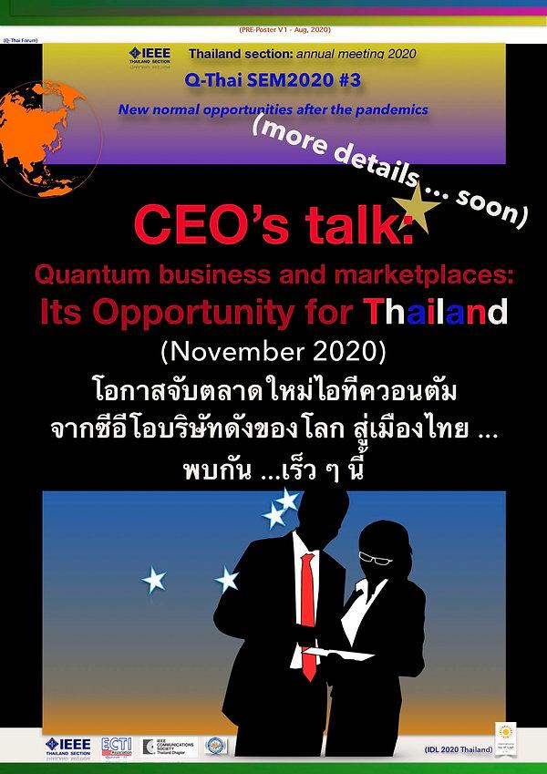 20200803-Q-Thai-Sem3-iDQver1-เบา.jpg
