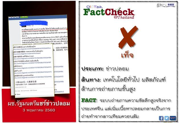 FactCheck - Quantum Satellite at Phuket ?