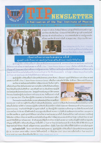 กำเนิด Q-Ti Forum (2004)