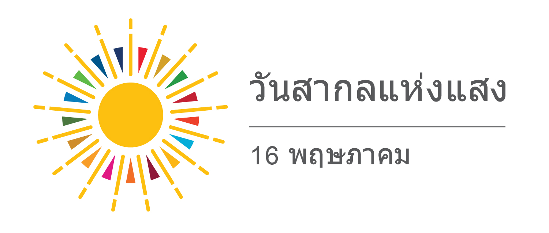 Thai IDL Logo