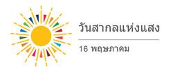 Thai IDL