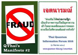 Q-Thai Forum Manifesto#2