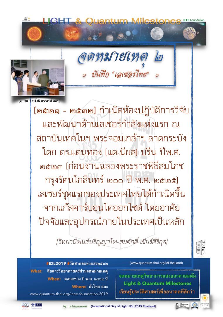 จดหมายเหตุแสงไทย ๒