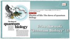 Quantum Biology (1) - รุ่งอรุณแห่งอนาคต เรื่องจริงหรือ ?
