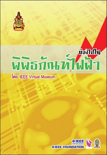 The IEEE Virtual Museum 2006