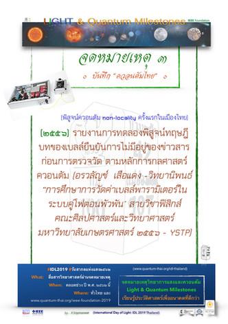 จดหมายเหตุควอนตัมไทย ๑