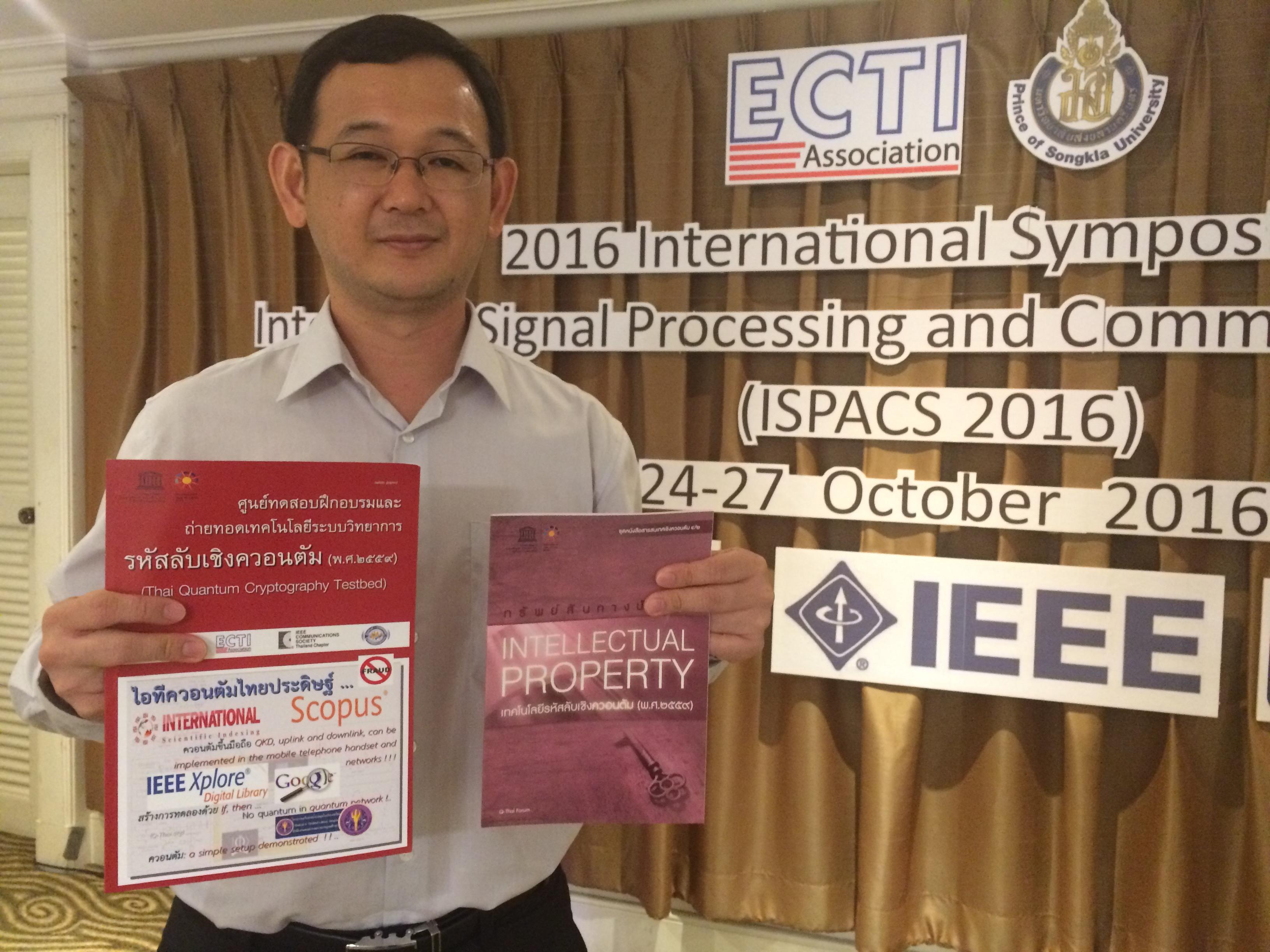 2016 - IPST talk