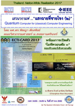 ECTI-CARD2017