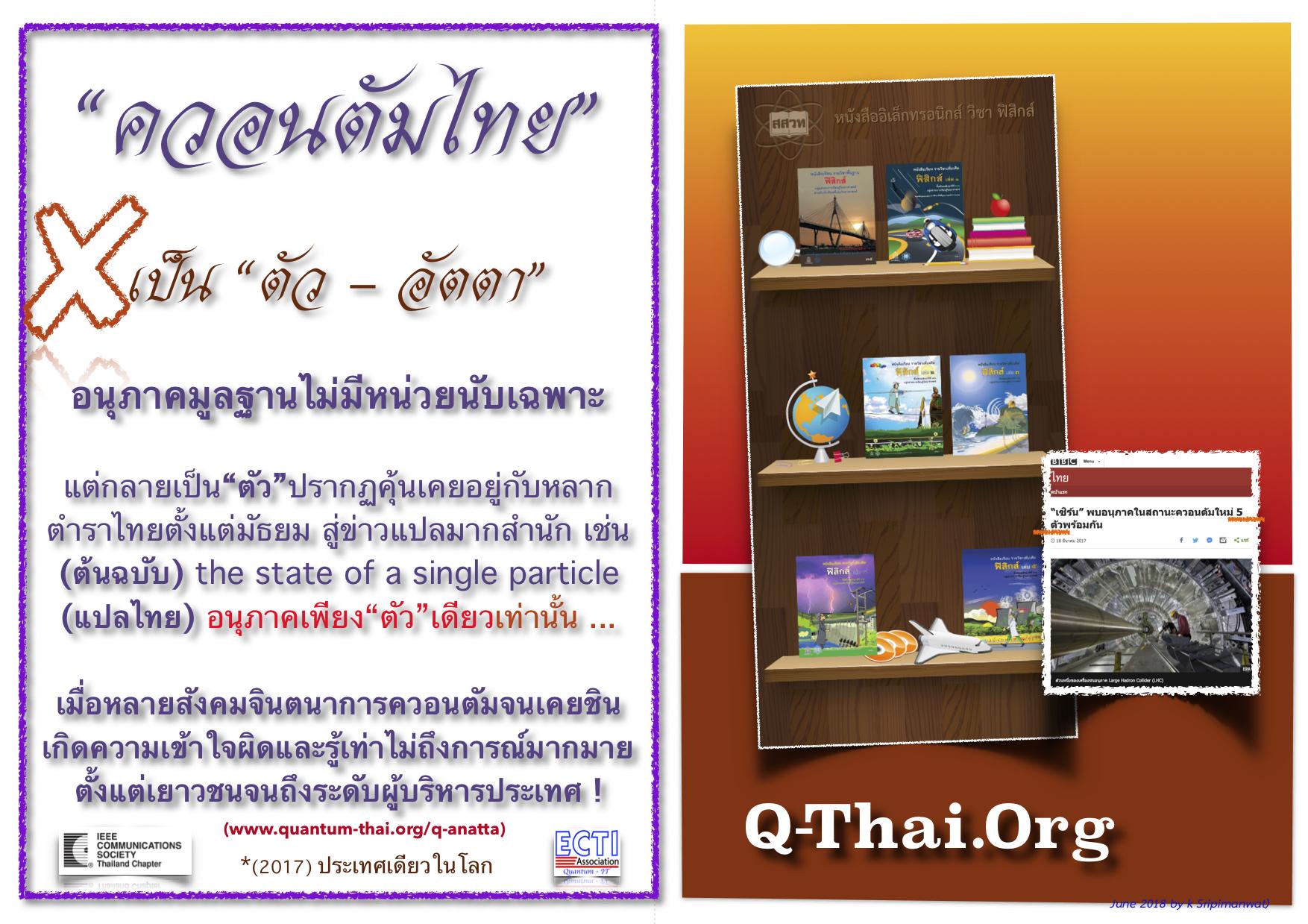 """ควอนตัมไทยเป็น""""ตัว-อัตตา"""""""