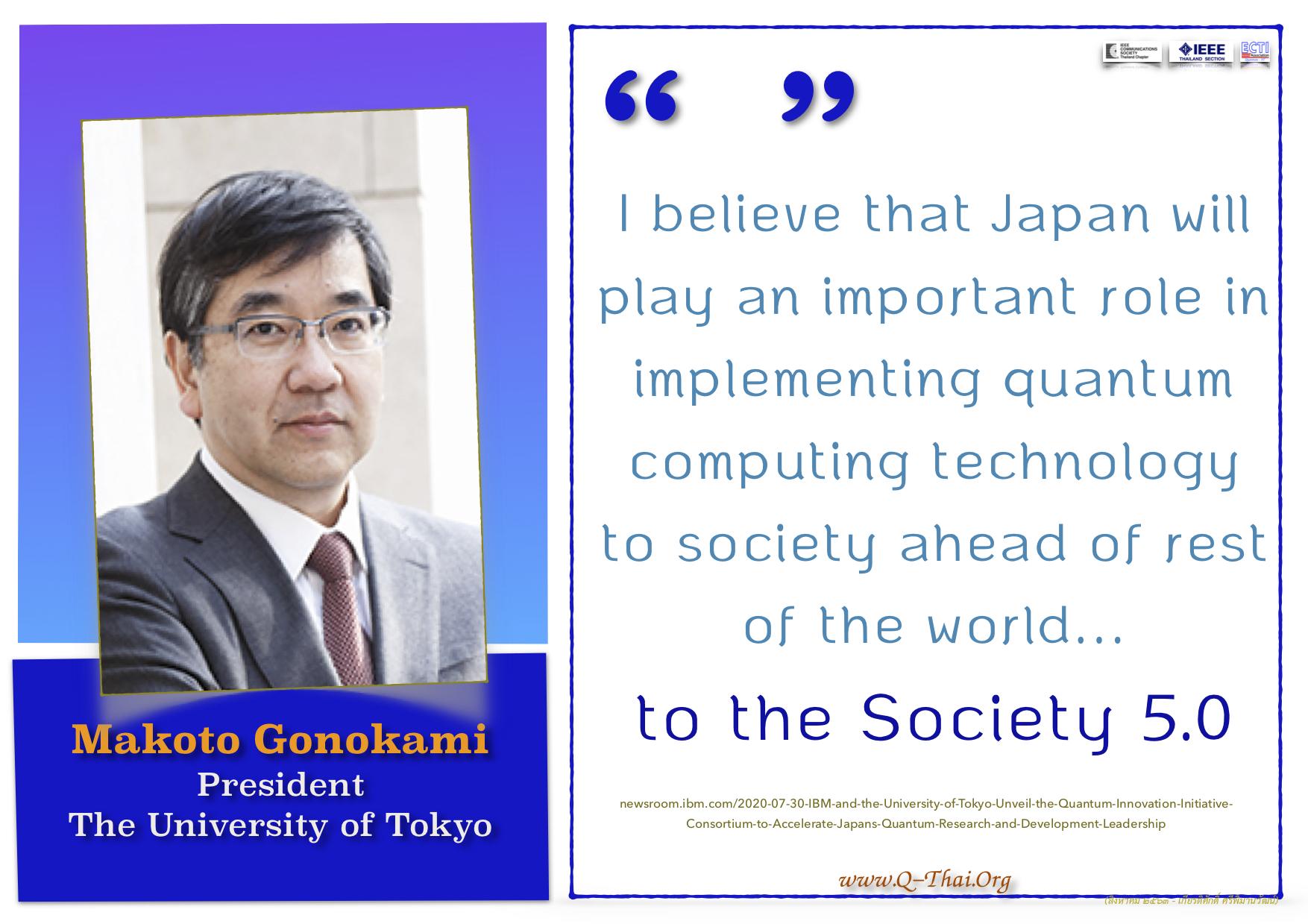 Makoto Gonokami