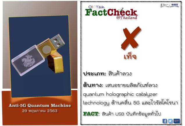 FactCheck - Anti-5G Quantum Machine !