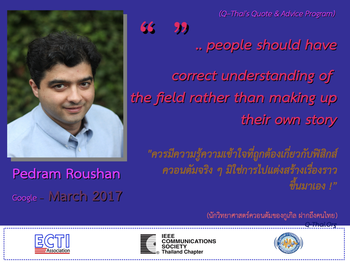 Padram Roushan