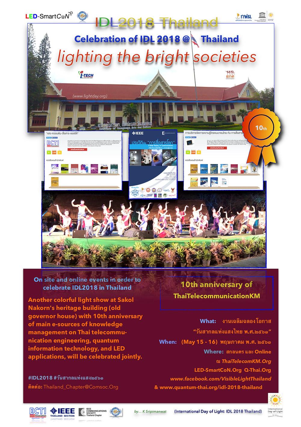"What: งานเฉลิมฉลองโอกาส ""วันสากลแห่งแสงไทย พ.ศ.๒๕๖๑""    When: (May 15 - 16)  พฤษภาคม พ.ศ. ๒๕๖๑   Where: สกลนคร และ Online ณ  ThaiTelecomKM.Org  LED-SmartCoN.Org  Q-Thai.Org  www.facebook.com/VisibleLightThailand  & www.quantum-thai.org/idl-2018-thailand"