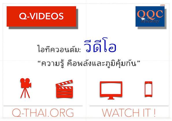 Q1-video.jpg