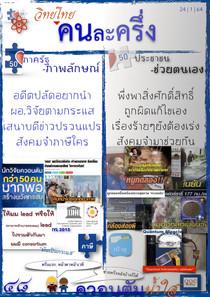 ควอนตัมน้ำใส (๔๘) - โครงการวิทย์ไทยคนละครึ่ง