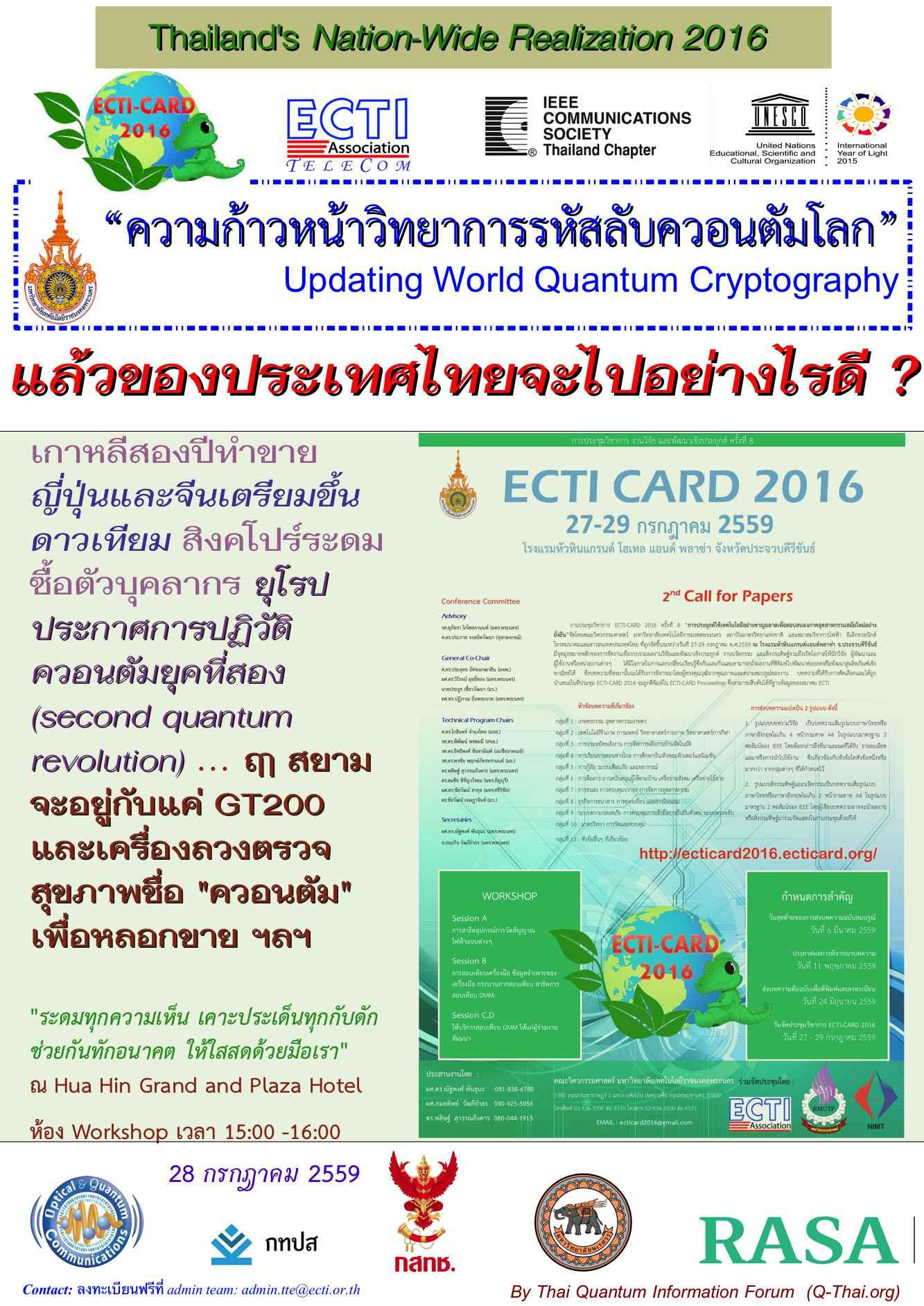 2016-ECTI-CARD-workshop