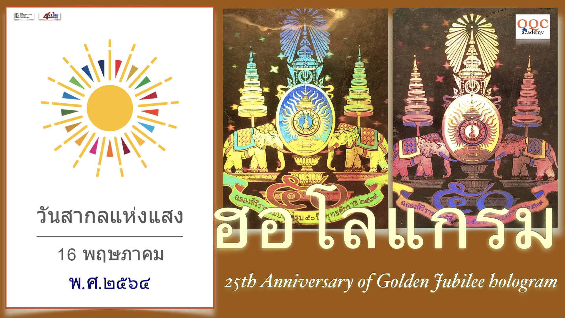 25th Thai Hologram - IDL2021