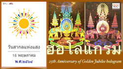 25th Thai Hologram - IDL2021