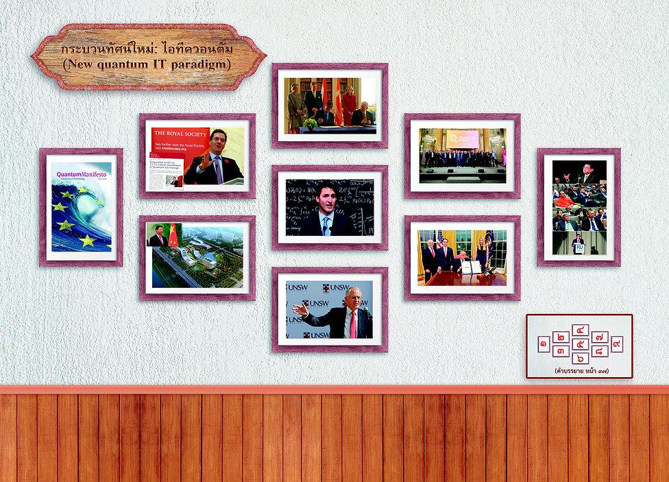 กำแพงไอทีควอนตัมNewParadigme.jpg