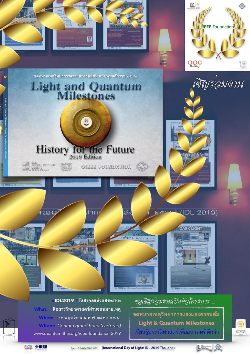 """เปิดตัวโครงการ """"จดหมายเหตุวิทยาการแสงและควอนตัม"""" ๒๑ พ.ย. ๒๕๖๒"""