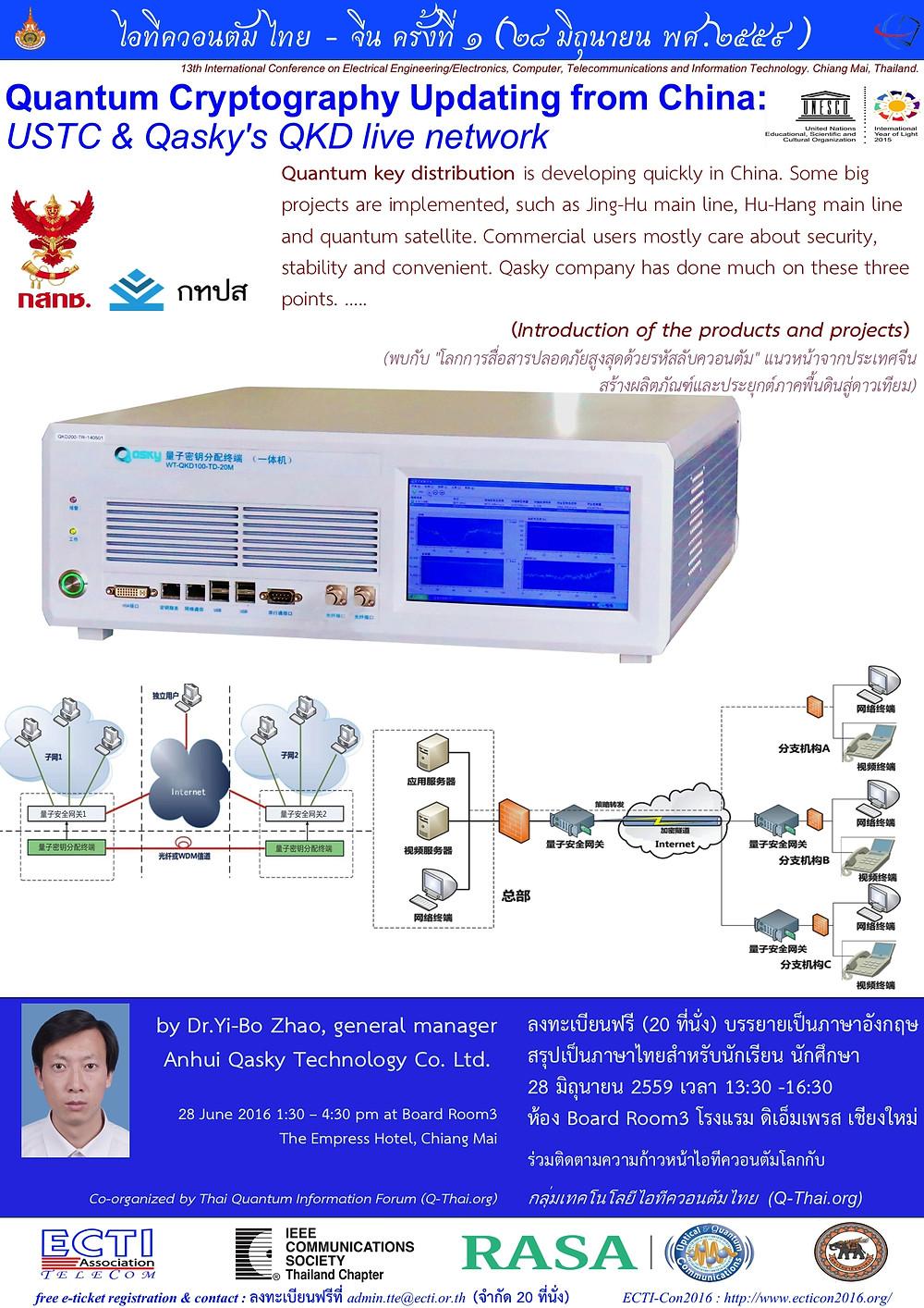 """(Introduction of the products and projects) (พบกับ """"โลกการสื่อสารปลอดภัยสูงสุดด้วยรหัสลับควอนตัม"""" แนวหน้าจากประเทศจีน สร้างผลิตภัณฑ์และประยุกต์ภาคพื้นดินสู่ดาวเทียม)"""