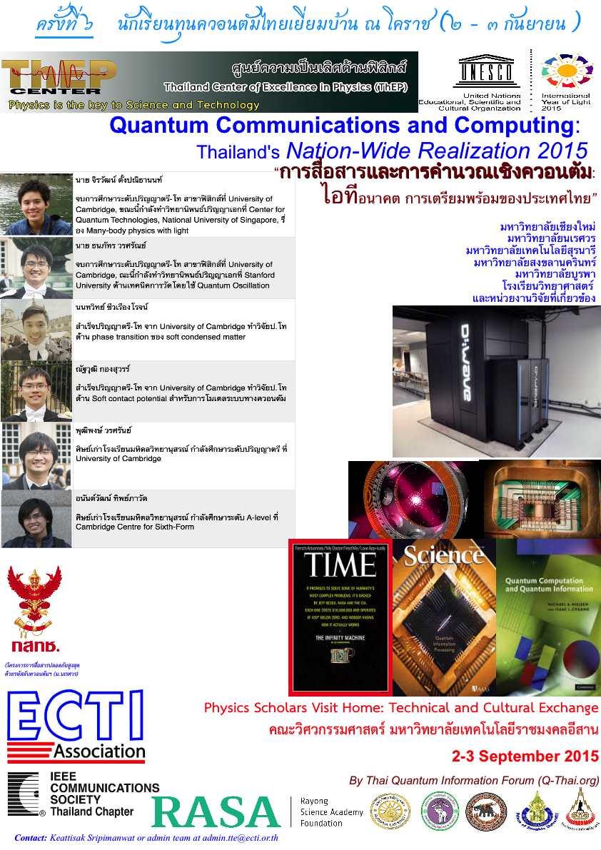 2015Tutorial_Q-Ti_6_Scholars.jpg