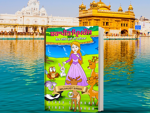 Primrose's Curse -Punjabi Edition