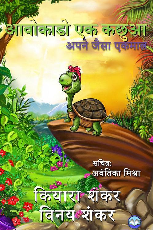 आवोकाडो एक कछुआ: अपने जैसा एकमात्र (Avocado the Turtle - Hindi Edition)
