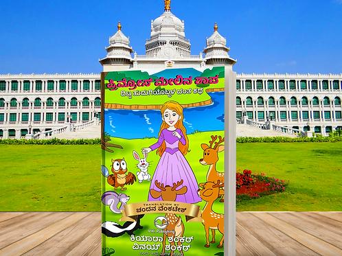 ಪ್ರಿಮ್ರೋಸ್ ಮೇಲಿನ ಶಾಪ: ದಿಟ್ಟ ಹುಡುಗಿಯೊಬ್ಬಳ ದಂತ ಕಥೆ (Kannada Edition))