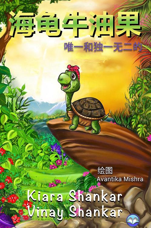 海龟牛油果 : 唯一和独一无二的 (Simplified Chinese Edition)