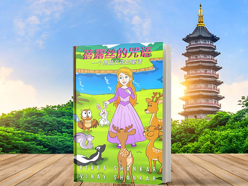 Primrose's Curse (Simplified Chinese Edition)
