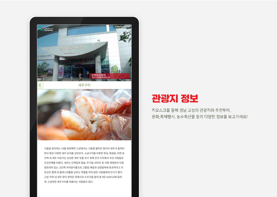 goseong_kiosk_03@2x.png