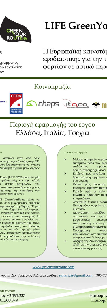 Flyer_Greek-2.jpg