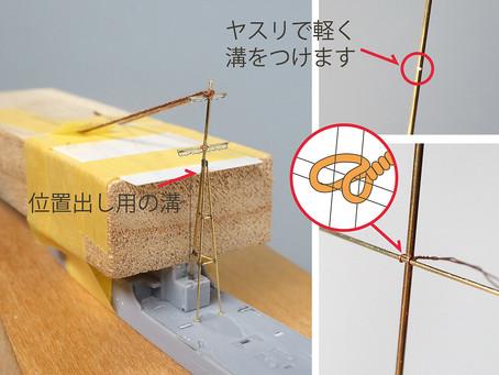 真鍮線でマストを自作
