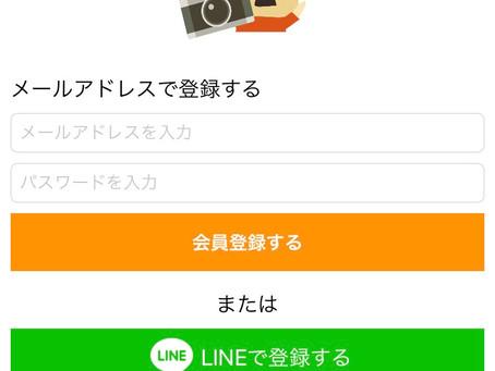 LINEでの会員登録バージョンアップ