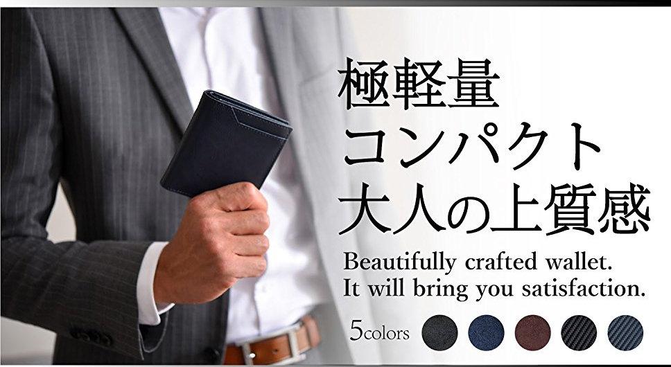2つ折り薄型財布 | コンパクト | 軽量
